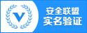 安全联盟 实名认证
